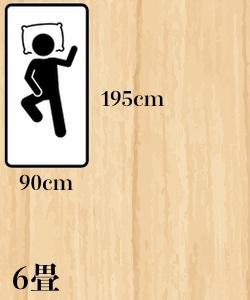6畳の部屋にセミシングル