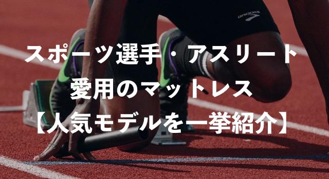スポーツ選手・アスリート愛用のマットレス【人気モデルを一挙公開】