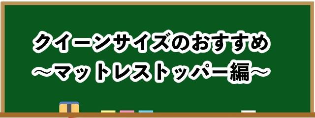 クイーンサイズのおすすめ【マットレストッパー編】