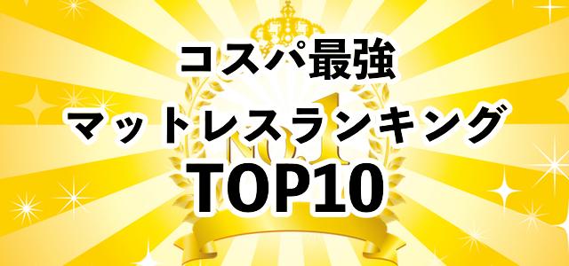 マットレスおすすめ人気ランキング!コスパ最強のTOP10