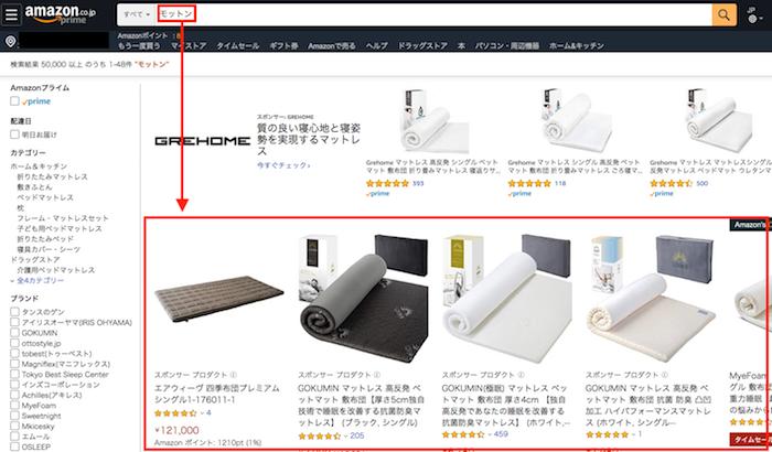 Amazonでは販売していない