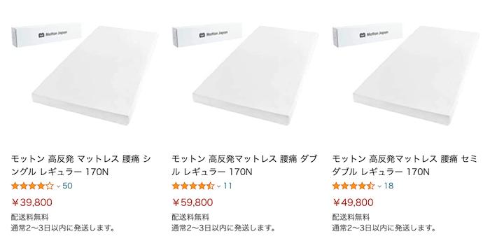 Amazonのモットンの価格