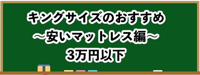 キングサイズのおすすめ【安いマットレス編】