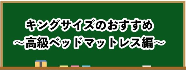 キングサイズのおすすめ【高級ベッドマットレス編】
