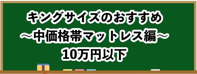 キングサイズのおすすめ【中価格帯マットレス(10万円以下)編】