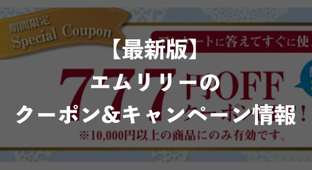 【2020年5月最新】エムリリーのクーポン&キャンペーン情報