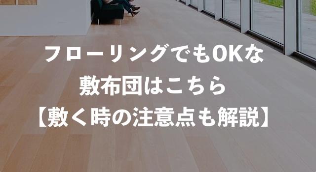 フローリングにおすすめの敷布団10選【一枚敷きOK!選び方も紹介】