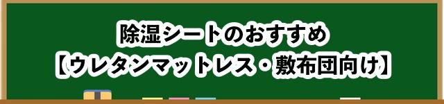 除湿シートのおすすめランキング2選【ウレタンマットレス・敷布団向け】