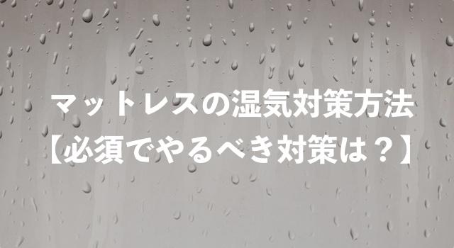 マットレスの湿気対策7つ【手遅れになる前に必須でやるべきはコレ】