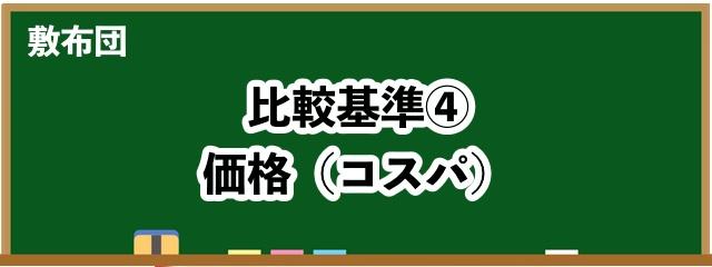 敷布団の比較基準④価格(コスパ)