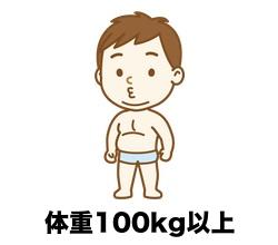 200ニュートン以上の高反発マットレスは体重100kg以上の人におすすめ