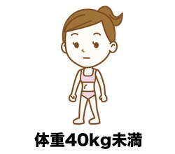 低反発のメリット③体重が軽い人には合う