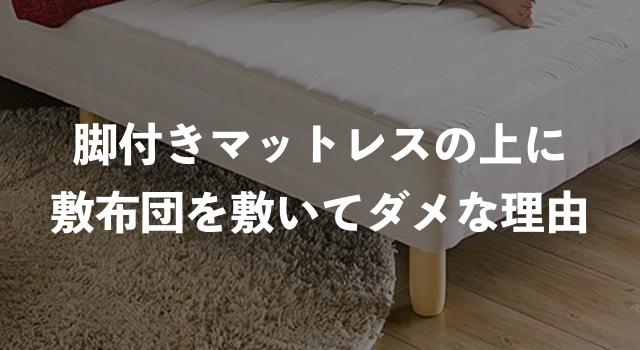 脚付きマットレスの上に布団を敷いてはダメな理由【代替アイテムはコレ】