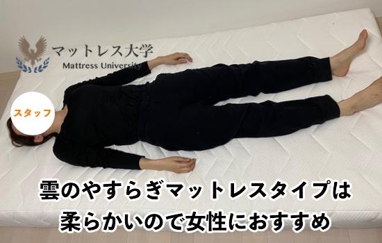 雲のやすらぎマットレスタイプに女性が寝た状態