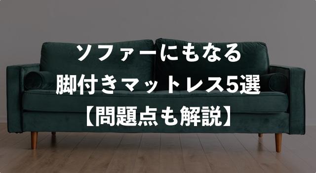 ソファーにもなる脚付きマットレス5選【問題点は4つ】