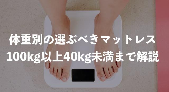 体重別の選ぶべきマットレス【100kg以上から40kg未満まで解説】