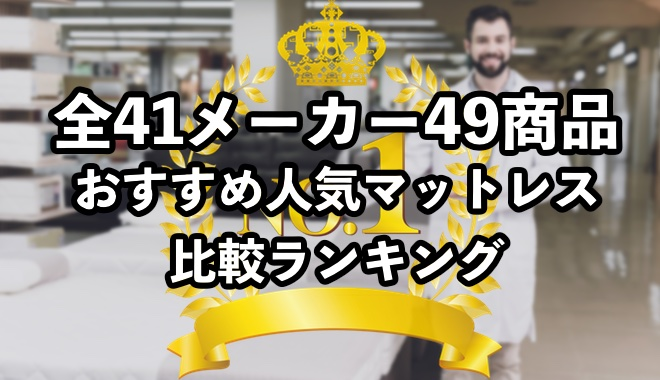 【人気41メーカー比較】マットレスおすすめランキング2020!最強コスパは?