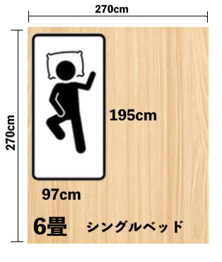 シングルサイズ(97cm × 195cm)が合う人
