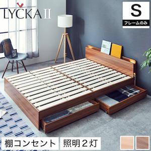 LYCKA2 リュカ2すのこベッド