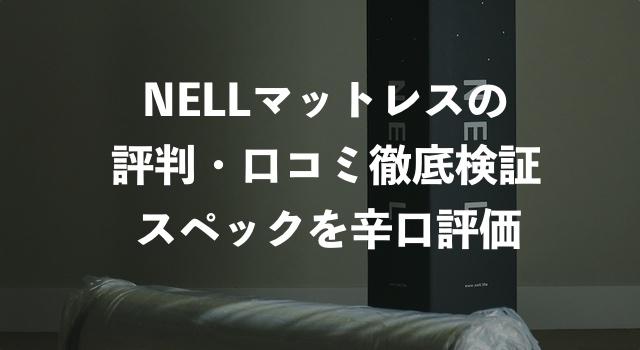 NELLマットレスの評判・口コミ徹底検証【スペックを辛口評価】