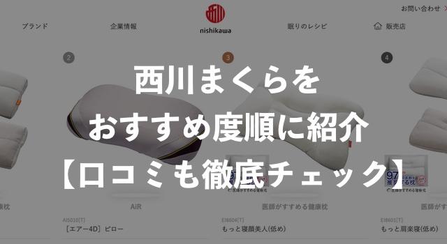 西川の枕12選をおすすめ度順に紹介【口コミもチェック】