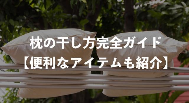 枕の干し方完全ガイド【便利なアイデアアイテムも紹介】