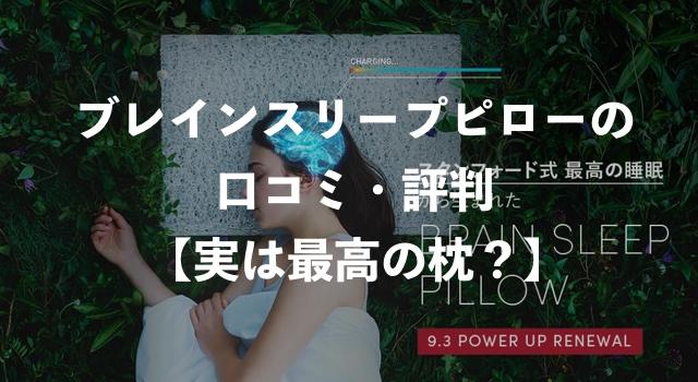 ブレインスリープピローの口コミ・評判【怪しい?実は最高の枕?】