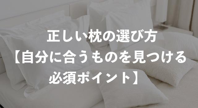 正しい枕の選び方【自分に合うものを見つける必須ポイント4つ】
