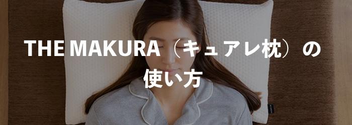 THE MAKURA(キュアレ 枕)の使い方