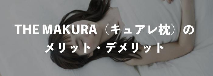 THE MAKURA(キュアレ枕)のメリット・デメリット