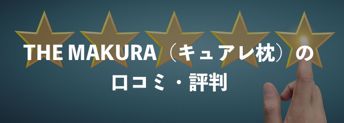 THE MAKURA(キュアレ枕)の口コミ・評判