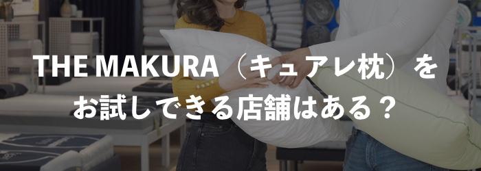 THE MAKURA(キュアレ枕)をお試しできる店舗はある?