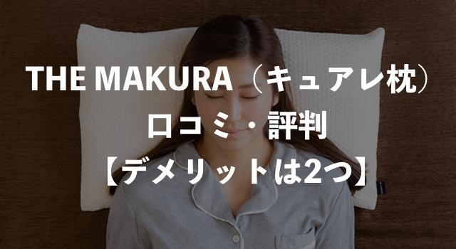 THE MAKURA(キュアレ枕)の口コミ・評判【デメリットは2つ】