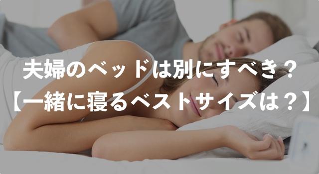 夫婦のベッドは別にすべき?【一緒ならサイズはどれがベスト?】