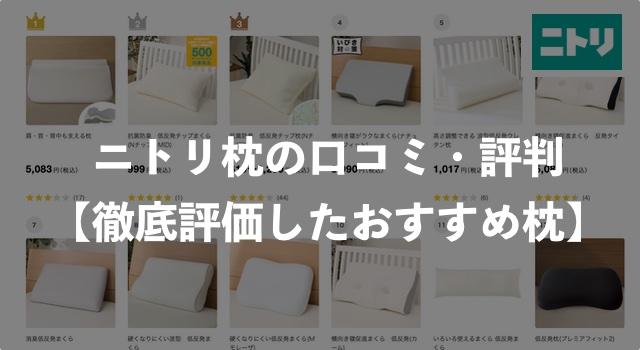 ニトリ枕はどんな人におすすめ?【人気ランキングから厳選して紹介】