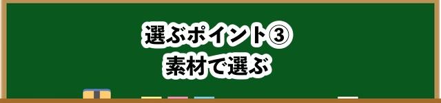 西川枕を選ぶポイント③素材で選ぶ