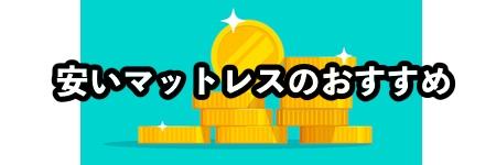 安いマットレスのおすすめ2選【2万円以下】