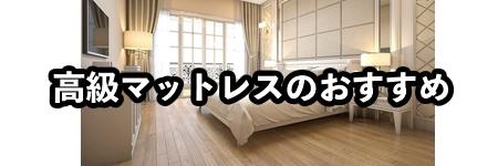 【10万円以上】高級ベッドマットレスのおすすめ2選