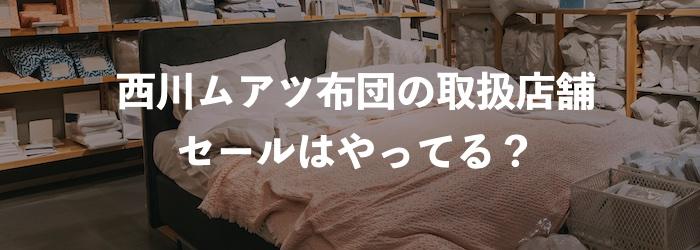 西川ムアツ布団の取扱店舗!セールはやってる?