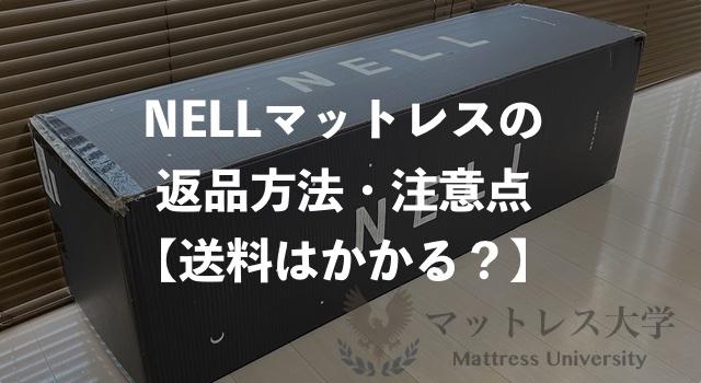 NELLマットレスの返品方法・注意点【送料はかかる?】