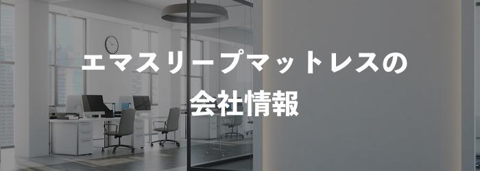 エマスリープマットレスの会社情報(EMMA Sleep Japan)