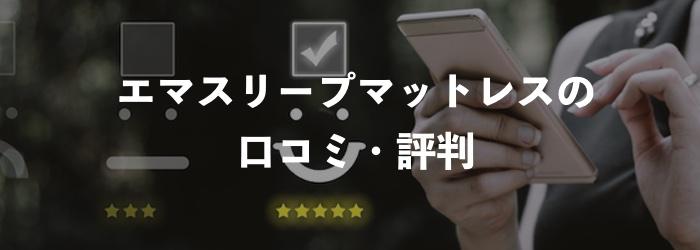 エマスリープマットレスの口コミ・評判