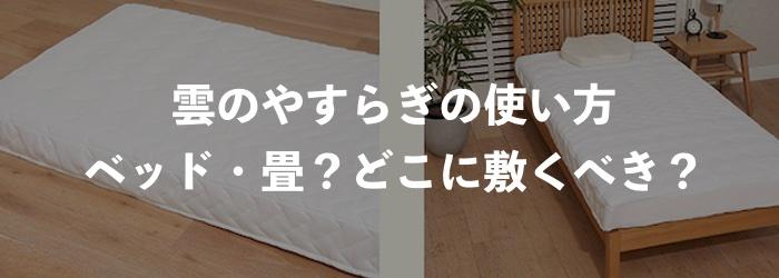 雲のやすらぎはの使い方は?ベッドの上に敷ける?畳やフローリングに敷くべき?