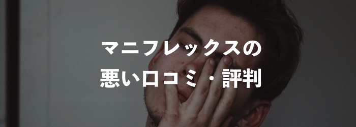 マニフレックス マットレスの悪い口コミ・評判