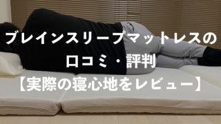 ブレインスリープマットレスの口コミ・評判【実際の寝心地を徹底レビュー評価】