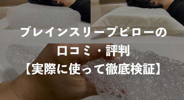 ブレインスリープピローの口コミ・評判【怪しい枕を実際に徹底レビュー!すぐへたる?】